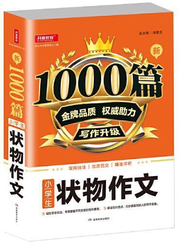 小学生状物作文1000篇新 金牌品质 权威助力 写作升级 适用技法 优质范文 精准评析