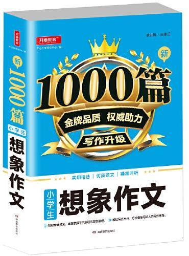 小学生想象作文1000篇新 金牌品质 权威助力 写作升级 适用技法 优质范文 精准评析