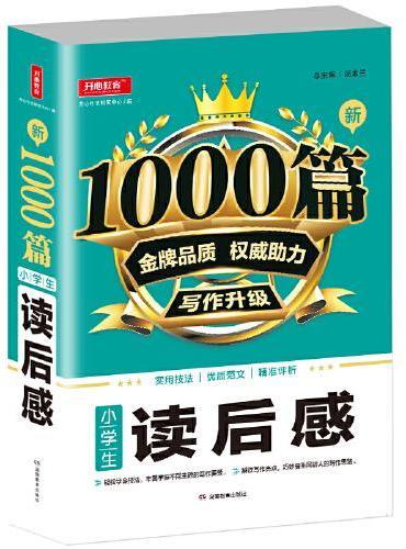 小学生读后感1000篇新 金牌品质 权威助力 写作升级 适用技法 优质范文 精准评析