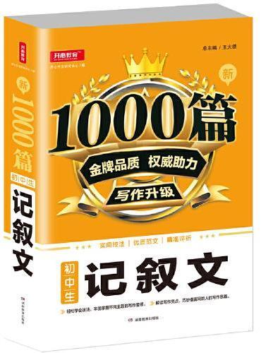 初中生记叙文1000篇新 金牌品质 权威助力 写作升级 适用技法 优质范文 精准评析