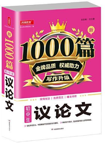 初中生议论文作文1000篇新 金牌品质 权威助力 写作升级 适用技法 优质范文 精准评析