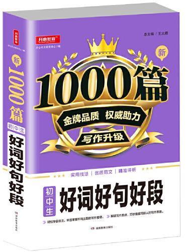 初中生好词好句好段1000篇新 金牌品质 权威助力 写作升级 适用技法 优质范文 精准评析