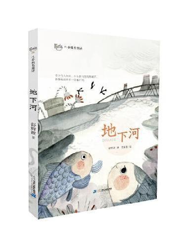 舒辉波生命教育童话 地下河