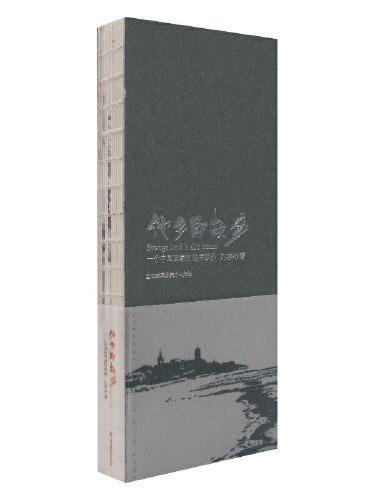 他乡即故乡:一个中国画家的速写欧洲