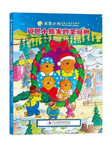 贝恩小熊家的圣诞树  精装亲子家庭教育绘本(原贝贝熊系列)