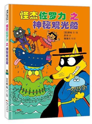 怪杰佐罗力冒险系列-神秘观光船:日本热卖30年,狂销3500万本的经典童书