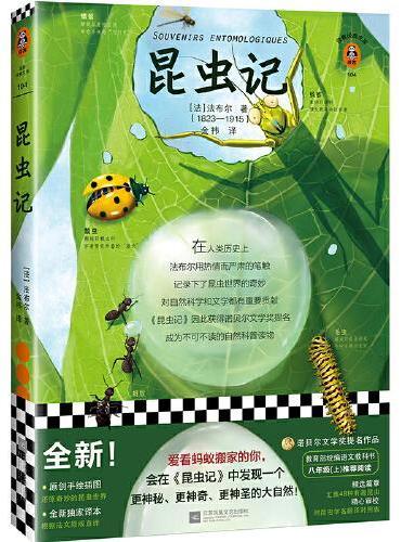 昆虫记(新课标必读!爱看蚂蚁搬家的你,会在《昆虫记》中发现一个更神奇、更神秘、更神圣的大自然!)(读客经典文库)