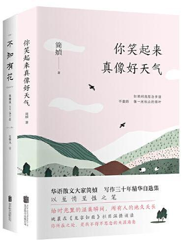 学生课外必读名家散文2册套装(张晓风、简媜写给青少年的文学课)