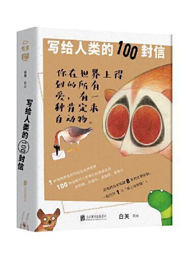 """写给人类的100封信(你在世界上得到的所有爱,有一种肯定来自动物! 著名原画师白关私藏八年的动物主题创作,打开阅读一座""""纸上动物园""""!)"""