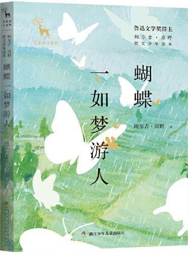 亲爱的大自然 鲍尔吉·原野散文少年读本:蝴蝶一如梦游人