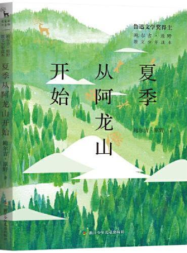 亲爱的大自然 鲍尔吉·原野散文少年读本:夏季从阿龙山开始