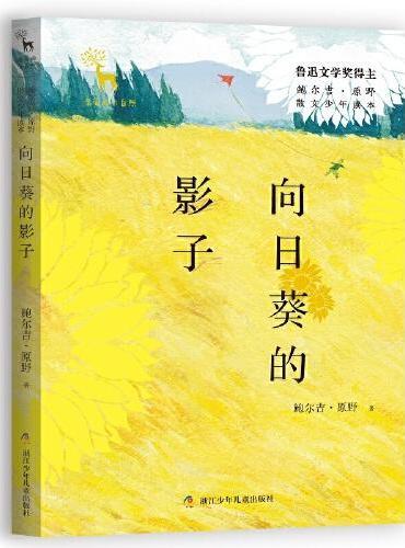 亲爱的大自然 鲍尔吉·原野散文少年读本:向日葵的影子