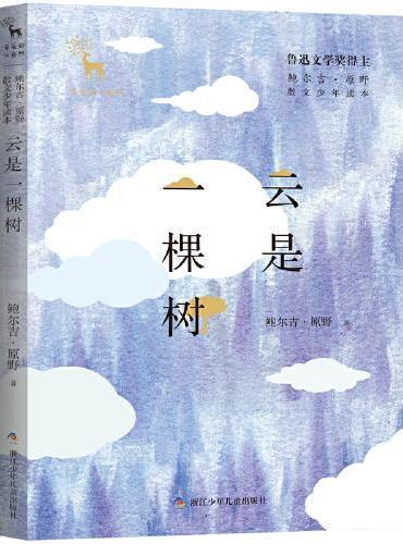亲爱的大自然 鲍尔吉·原野散文少年读本:云是一棵树