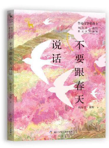 亲爱的大自然 鲍尔吉·原野散文少年读本:不要跟春天说话