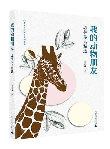 我的动物朋友 志林童话精选