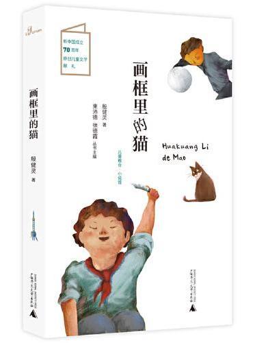 儿童粮仓·小说馆:画框里的猫