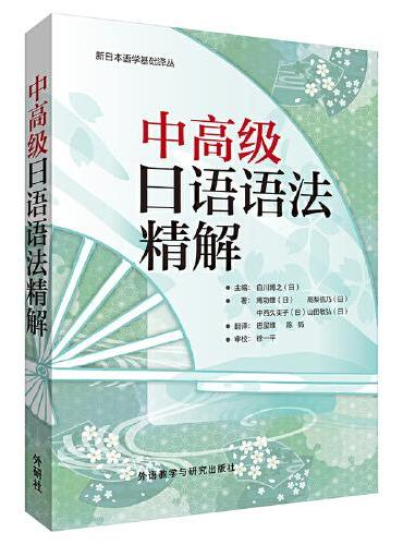 中高级日语语法精解(2019新)
