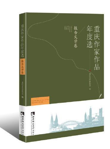 重庆作家作品年度选·报告文学卷