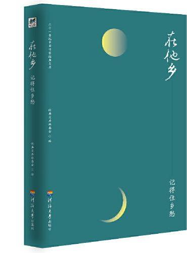 二十一世纪中国作家经典文库:在他乡.记得住乡愁