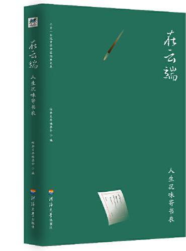 二十一世纪中国作家经典文库:在云端.人生况味寄书衣
