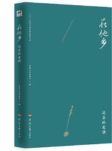 二十一世纪中国作家经典文库:在他乡.远去的老调