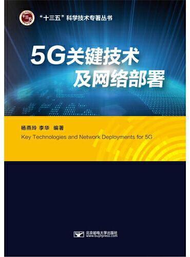 5G关键技术及网络部署