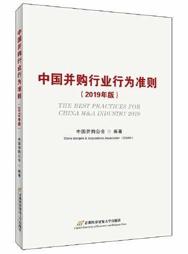 中国并购行业行为准则(2019年版)