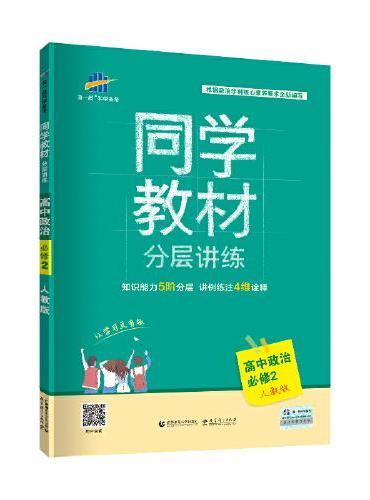 曲一线 同学教材分层讲练 高中政治 必修2 人教版 2020版 五三