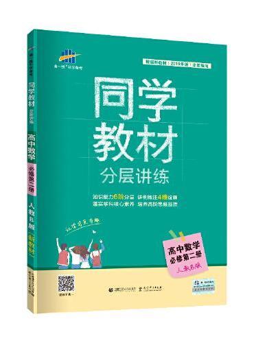 曲一线 同学教材分层讲练 高中数学 必修第二册 人教B版 2020版 根据新教材(2019年版)全新编写五三