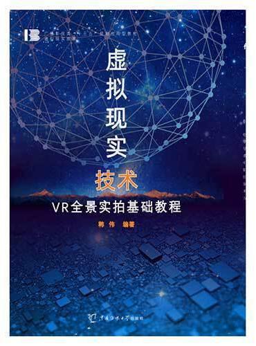 虚拟现实技术  VR全景实拍基础教程