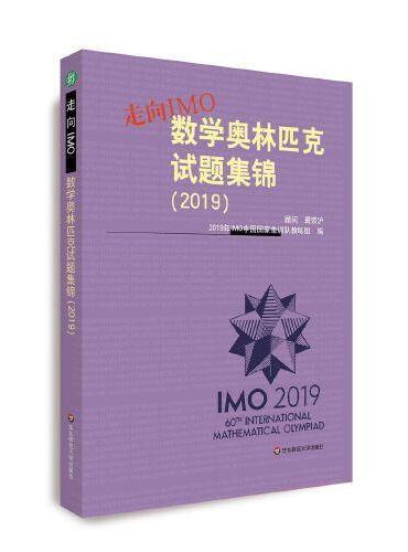 走向IMO:数学奥林匹克试题集锦(2019)