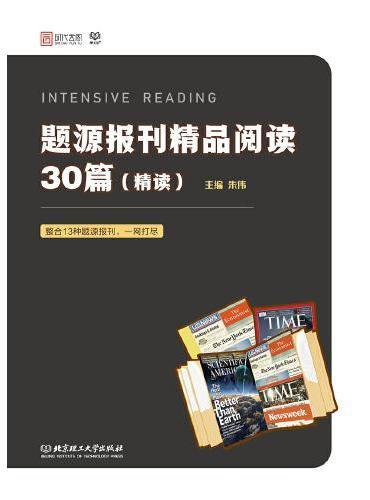 2021 题源报刊精品阅读30篇(精读)