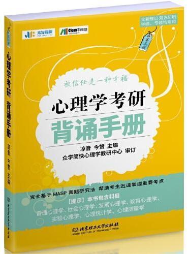 2020 心理学考研背诵手册