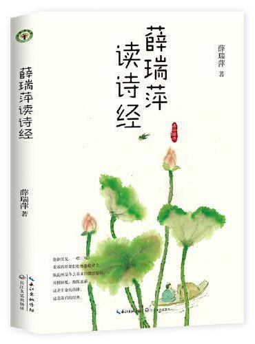 薛瑞萍读诗经(看云读书系列)(大教育书系)