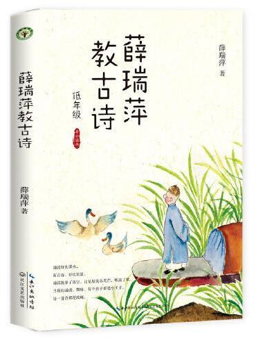 薛瑞萍教古诗(看云读书系列)(大教育书系)