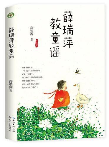 薛瑞萍教童谣(看云读书系列)(大教育书系)