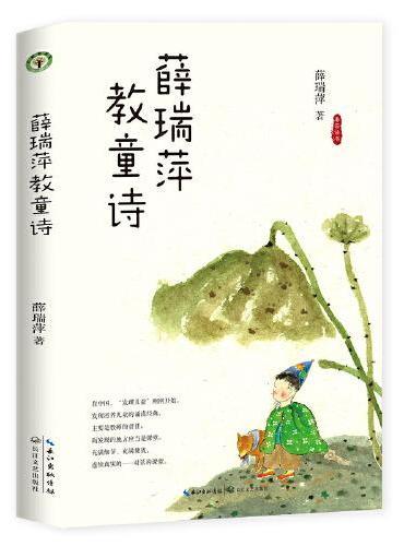 薛瑞萍教童诗(看云读书系列)(大教育书系)