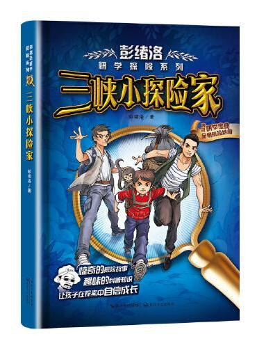 三峡小探险家(彭绪洛研学探险系列,少儿生存科普探险励志书)