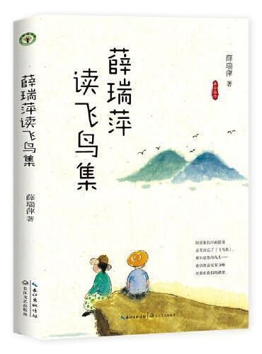 薛瑞萍读飞鸟集(看云读书系列)(大教育书系)