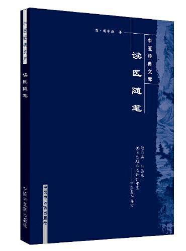 读医随笔·中医经典文库