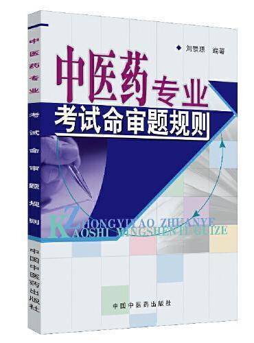 中医药专业考试命审题规则