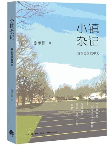 小镇杂记:我在美国教中文