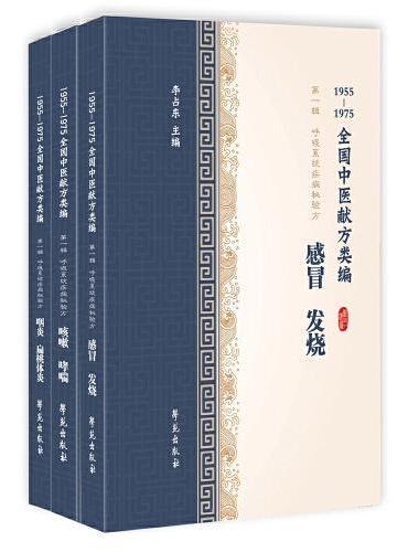 第一辑 呼吸系统疾病秘验方  (3本)