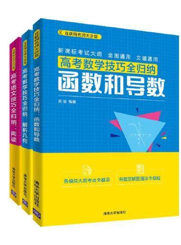 2020高考技巧全归纳(数学、语文)(套装共3册)