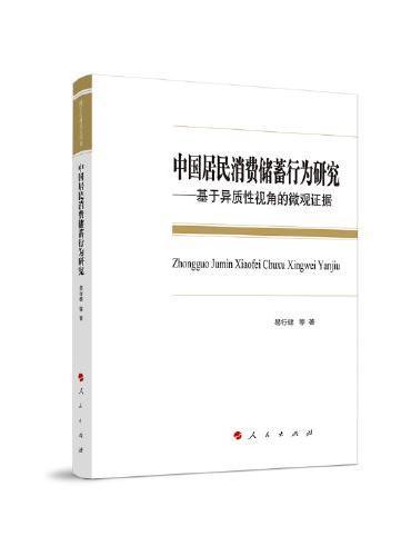 中国居民消费储蓄行为研究——基于异质性视角的微观证据(L)