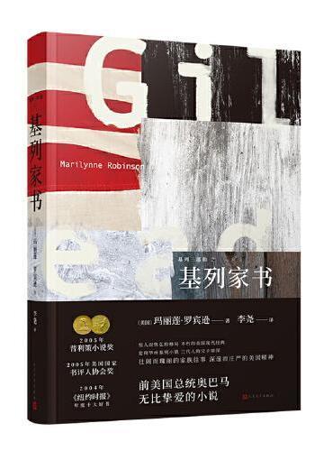马里琳·鲁滨逊作品基列三部曲:基列家书(2005年获得普利策小说奖,《卫报》21世纪百本伟大小说第2名)