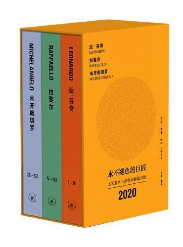 永不褪色的巨匠:文艺复兴三杰(达·芬奇、拉斐尔、米开朗琪罗)作品精选日历(2020年)
