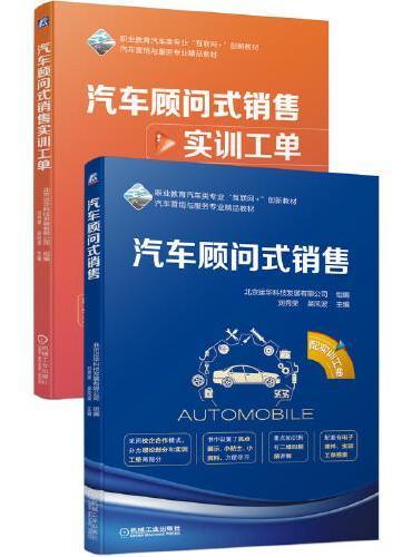 汽车顾问式销售(配实训工单)