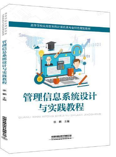 高等学校应用型本科计算机类专业特色规划教材:管理信息系统设计与实践教程