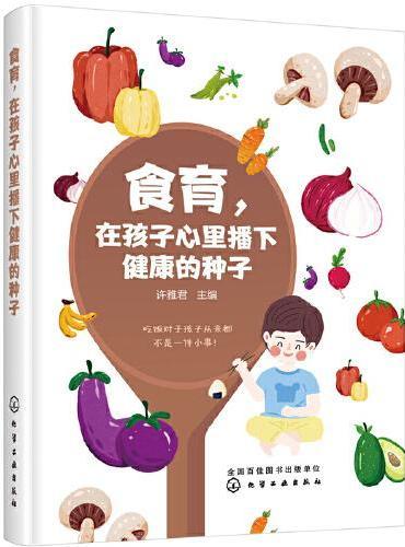 食育,在孩子心里播下健康的种子